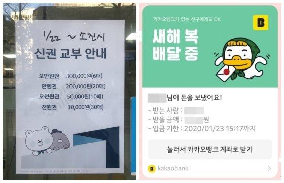 신한은행 한 지점 앞에 걸린 '신권 교부 안내문'(왼쪽), 카카오뱅크 세뱃돈 송금 화면 캡처/사진=양성희 기자