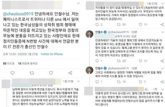 안철수 전 바른미래당 인재영입위원장이 23일 한 누리꾼의 불법 성착취 N번방 해법 질문에 답했다./사진=트위터 캡처