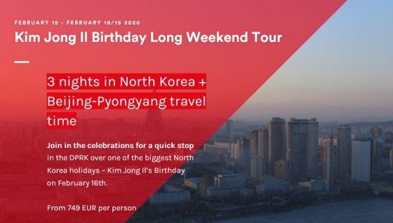베이징 소재 북한 전문 여행사 고려투어 웹페이지 캡쳐