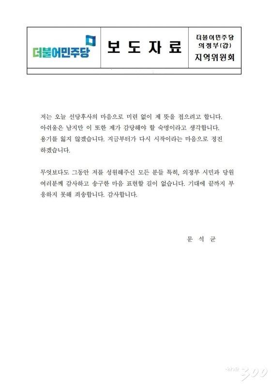 """'세습 공천' 문희상 의장 아들 결국 불출마…""""감당해야 할 숙명"""""""