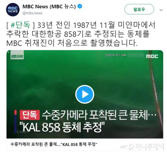 미얀마서 '김현희 KAL858기' 추정 동체 발견