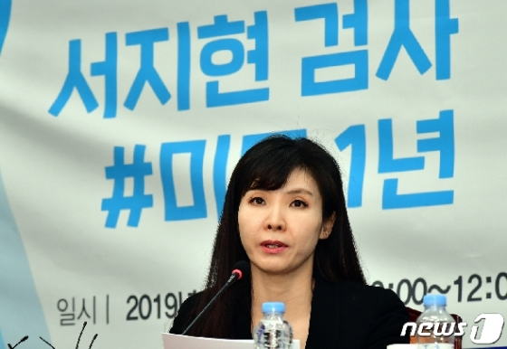 '檢미투' 서지현, 법무부 발탁…