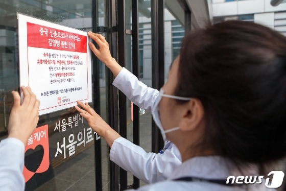 [사진] 서울의료원 '신종 코로나바이러스 감염 안내문 부착'