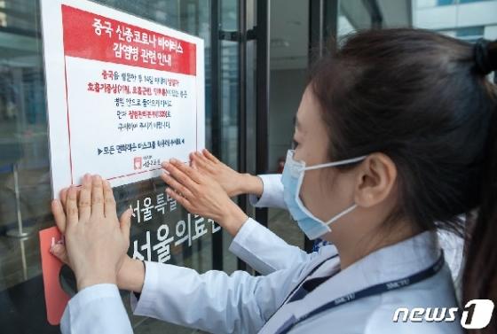 [사진] 서울의료원 '우한폐렴 감염 관리 강화'