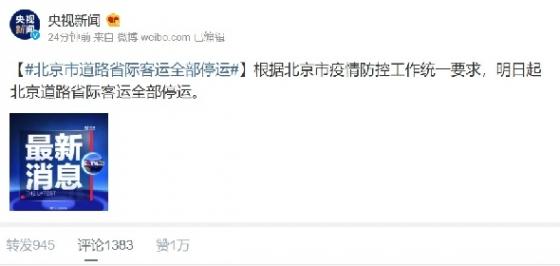 中, 26일부터 베이징 도로 여객운송 중단