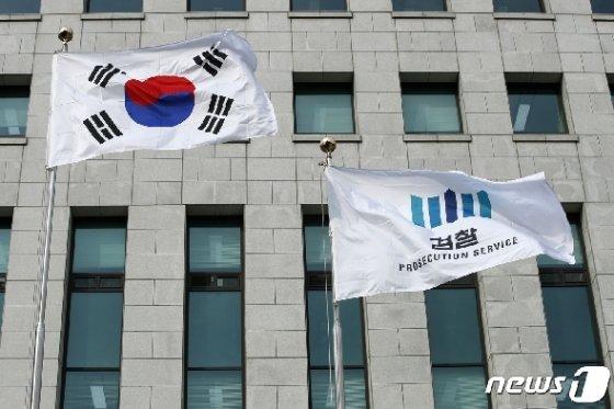 서울 서초구 대검찰청. © News1 안은나 기자