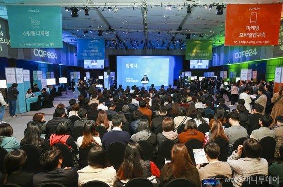 카페24가 2019년 11월 14일 서울 여의도 63컨벤션센터에서 개최한 '2019 카페24 온라인 비즈니스 페어' 행사 모습. 이재석 카페24 대표가 인사말을 하고 있다. /사진제공=카페24