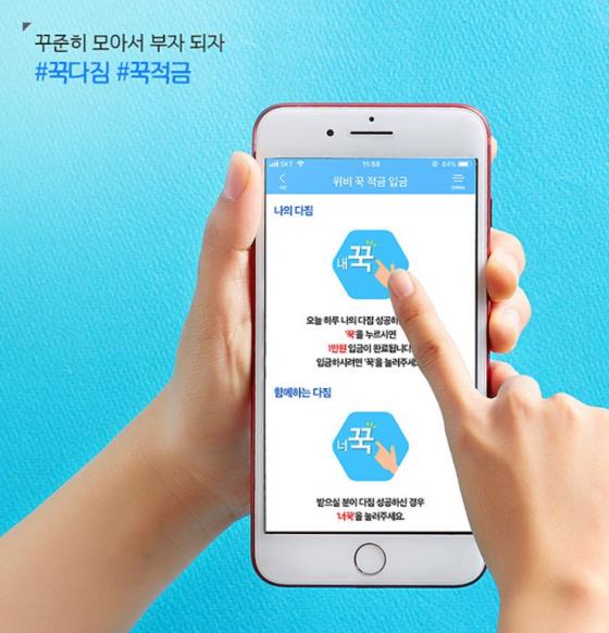 우리은행 '위비 꾹 적금' 예시 화면/사진=우리은행 공식 인스타그램