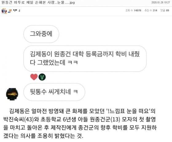 '원종건 미투 논란'이 불거지자 가장 큰 피해를 본 사람이 방송인 김제동씨라는 커뮤니티 글. /사진 = 온라인 커뮤니티 갈무리