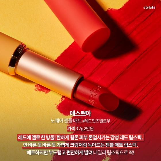 [카드뉴스]2020년엔 '이 색'이 뜬다…신상 립스틱 6