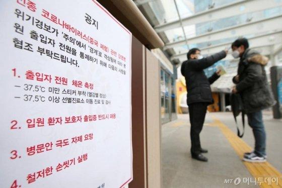 중국에서 시작된 신종 코로나바이러스(우한 폐렴) 공포가 확산되고 있는 28일 경기 고양시 덕양구 명지병원에서 한 방문자가 체온을 측정하고 있다. / 사진=강민석 인턴기자