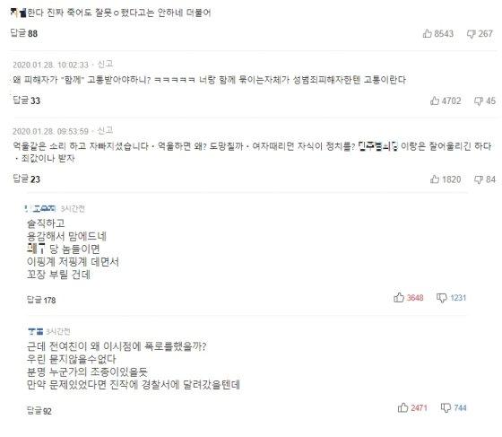 '원종건 미투 논란'을 두고 엇갈린 누리꾼 반응. /사진 = 포털사이트 갈무리