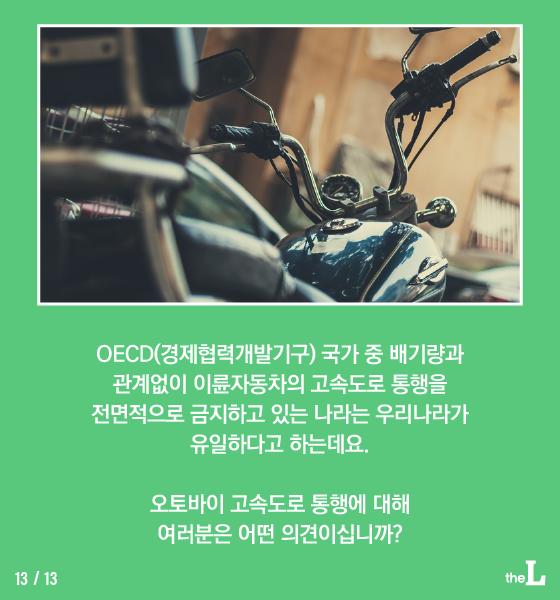 [카드뉴스] 오토바이가 고속도로 주행을?…당신의 의견은