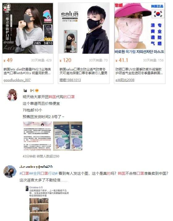 중국 판매 사이트 타오바오(Taobao)와 중국의 SNS 서비스 웨이보(Weibo)에 올라온 '한국산 마스크'판매 글들. /사진 = 타오바오, 웨이보