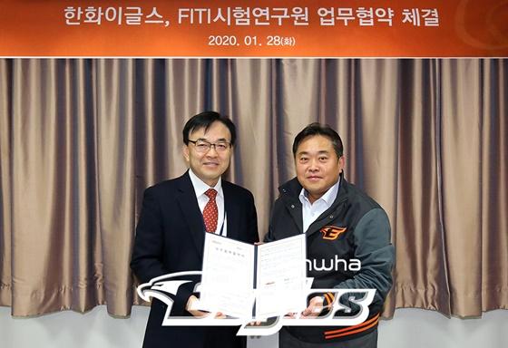 '구단 상품 안전관리 차원' 한화, FITI 연구원과 업무 협약