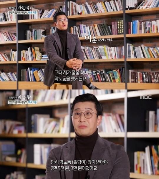 배우 이훈