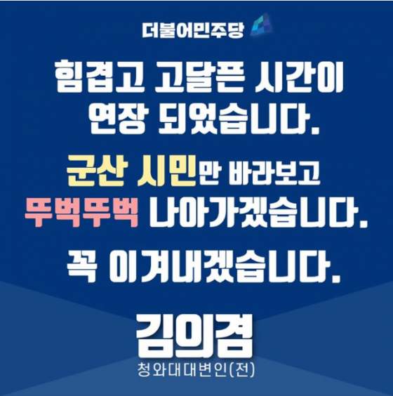 '與 적격판정 보류' 김의겸