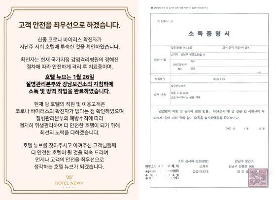 '신종 코로나' 확진자 머문 호텔, 방역에도…취소·취소·취소