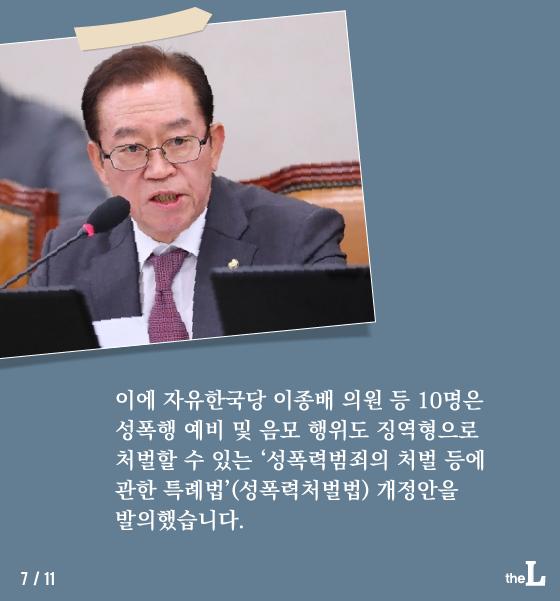 [카드뉴스] '성범죄 모의'만으로 처벌될까