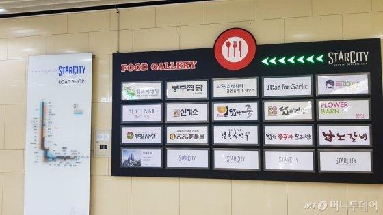 '더샵스타시티' 지하로 연결된 '스타시티몰' 안내판 모습/사진= 박미주 기자