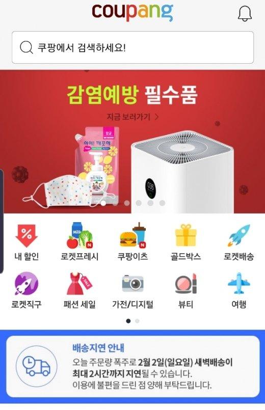 쿠팡 새벽배송 지연 공고/사진제공=쿠팡