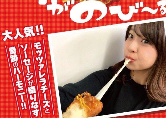 한국식 핫도그로 일본에서 인기를 얻은 '치즈핫도그'