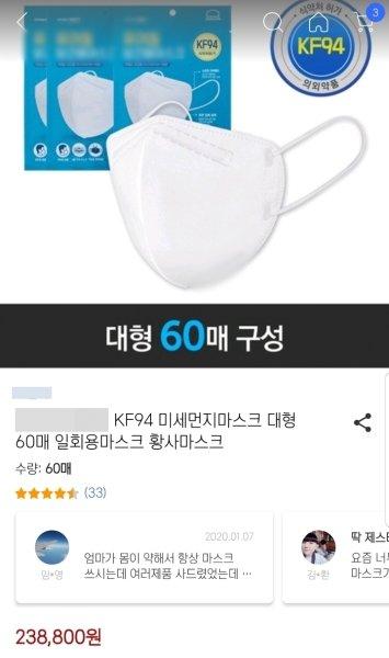 최근 한 온라인 쇼핑몰에는 KF94 미세먼지 마스크 대형 60매를 23만8800원에 판다는 판매글이 올라왔다./사진=온라인 커뮤니티