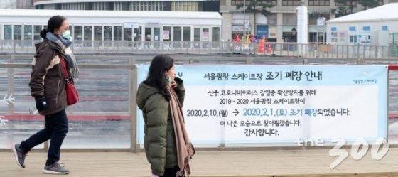 신종 코로나바이러스 감영증 일명 '우한 폐렴'이 확산되고 있는 가운데 2일 오전 서울광장 스케이트장에 조기 폐장 안내문이 게재돼 있다.