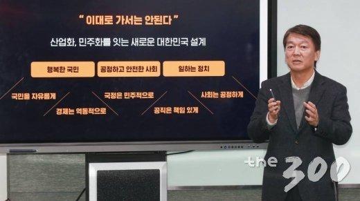 안철수 전 의원이 2일 오전 서울 여의도 국회 의원회관에서 신당 창당 추진 계획을 발표하고 있다. 안 전 의원은 자신이 강조해 온 실용적 중도 정당에 대한 방향성을 제시하고 구체적인 창당 로드맵을 밝혔다.