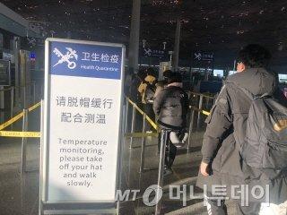1일 중국 서우두 공항에 발열검사를 한다는 안내판이 세워져 있다.