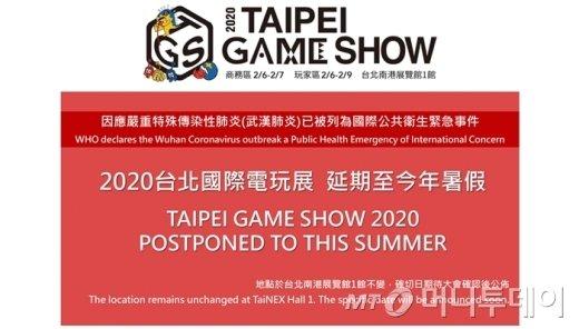 """'2020 타이페이 게임쇼' 주최 측은 """"신종코로나 때문에 게임쇼를 올 여름으로 연기하기로 결정했다""""고 밝혔다./사진=타이페이 게임쇼 공식 홈페이지 캡처"""