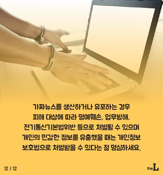 [카드뉴스] 신종 코로나 확진자 정보 유출, 심각한 범죄