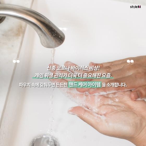 [카드뉴스] 화장실 비누 찝찝하다면…'이거' 어때요?