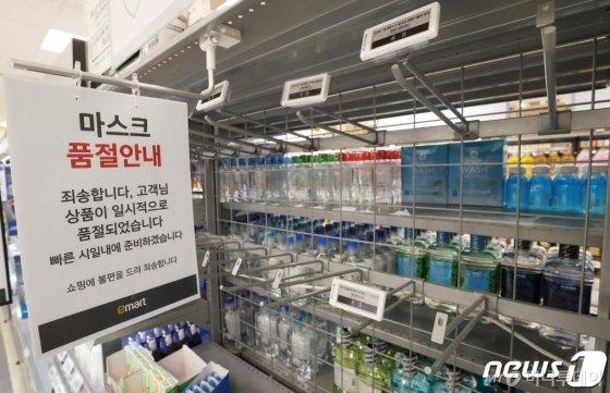 (서울=뉴스1) 박지혜 기자 = 보건용 마스크와 손 소독제의 매점매석 행위를 막기 위한 고시가 오늘부터 시행됐다. 5일 서울의 한 대형마트 마스크 판매대가 품절로 텅 비어 있다.매점매석으로 일반 소비자들이 마스크 구매에 어려움을 겪자 유통업체들은 1인당 마스크 구매수량을 제한하고 있다.매점매석 기준은 월평균 판매량의 1.5배를 초과해 5일 이상 보관하는 경우다. 고시 위반 행위는 누구나 식품의약품안전처와 각 시도 신고센터에 신고할 수 있고, 매점매석 행위로 판단되면 2년 이하의 징역이나 5천만 원 이하의 벌금에 처해진다.  2020.2.5/뉴스1  <저작권자 © 뉴스1코리아, 무단전재 및 재배포 금지>