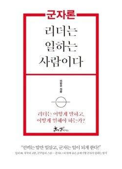 [200자로 읽는 따끈새책] '위코노미' 外
