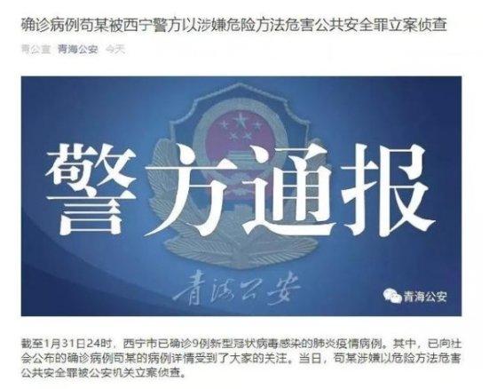'신종 코로나바이러스'와 관련된 중국 공안의 보도자료. /사진 = 중국신문망