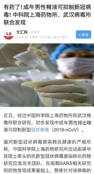 남성 정액의 구강 섭취가 신종 코로나바이러스를 방지할 수 있다는 뉴스. 해당 사진은 가짜 뉴스로 밝혀졌다. /사진 = 대만 매체 갑신문(呷新闻)