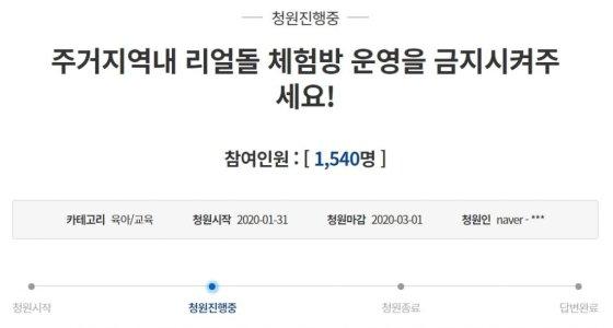 청와대 국민청원 게시판에는 지난달 31일 '주거지역 내 리얼돌 체험방 운영을 금지시켜주세요'라는 제목의 청원이 올라왔다./사진=청와대 국민청원 홈페이지