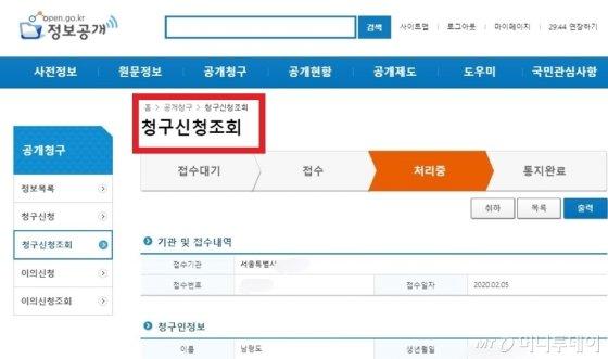 국민 누구나 원하는 정보를 공개해달라고 청구할 수 있다. 국회의원이 공약을 잘 지켰는지 청구해봤다./사진=정보공개포털 화면 캡쳐