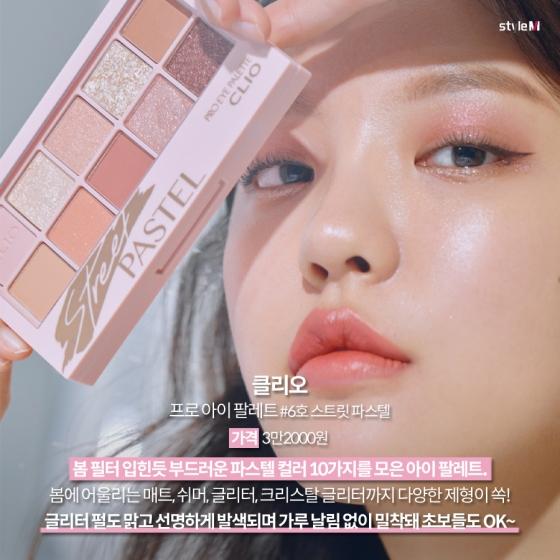 [카드뉴스]올봄 눈화장 이렇게!…신상 아이 팔레트 6