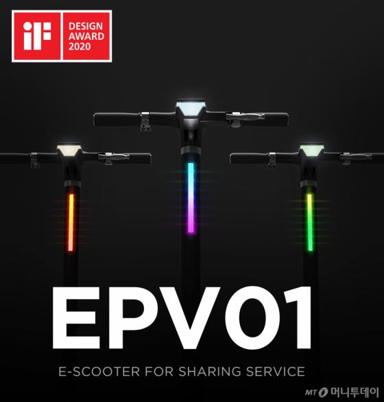현대차그룹 전동 킥보드 콘셉트 'EPV01'. /사진제공=현대차그룹