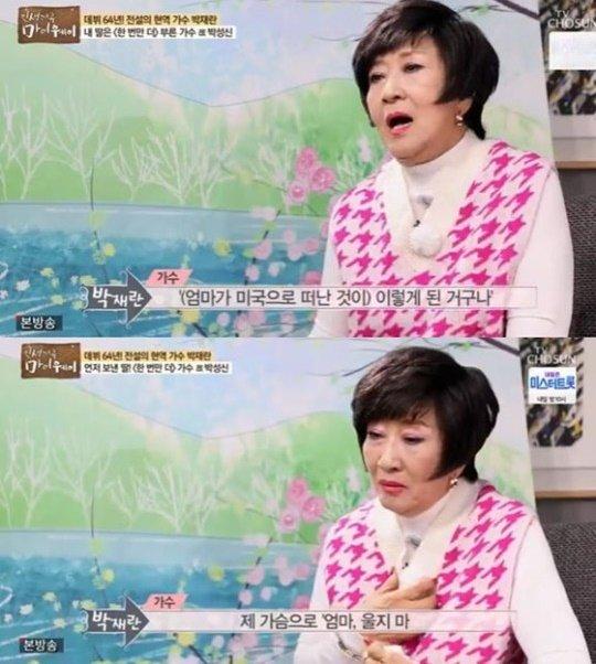 가수 박재란/사진=TV조선 '인생다큐 마이웨이' 방송화면 캡처