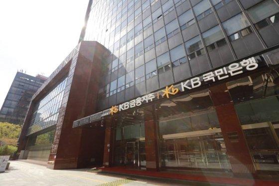 서울 여의도동 KB금융그룹 사옥/사진제공=KB금융그룹