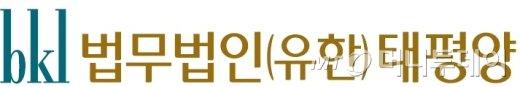 법무법인 태평양 로고 / 사진제공=법무법인 태평양