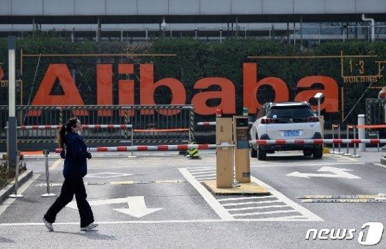 중국 항저우의 알리바바 본사. © AFP=뉴스1