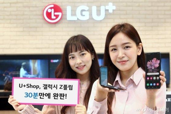 {LG유플러스}는 자사 공식 온라인몰 'U+샵'에서 삼성전자 폴더블 스마트폰 '갤럭시Z플립'(이하 갤플립) 초도 물량이 30분만에 매진됐다고 14일 밝혔다. /사진=LGU+