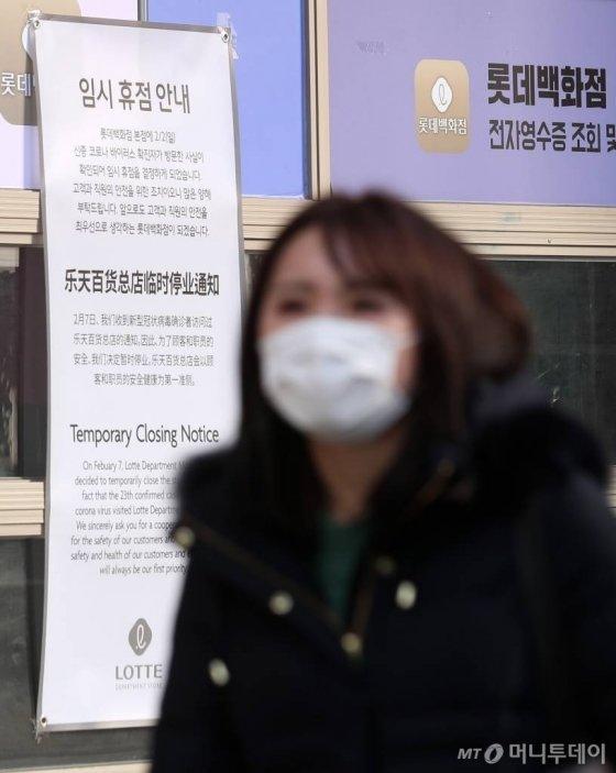신종 코로나 바이러스 확진자가 방문한것으로 알려진 서울 중구 롯데백화점 본점에 9일 오전 임시휴점 안내 문구가 붙어있다. / 사진=김휘선 기자 hwijpg@