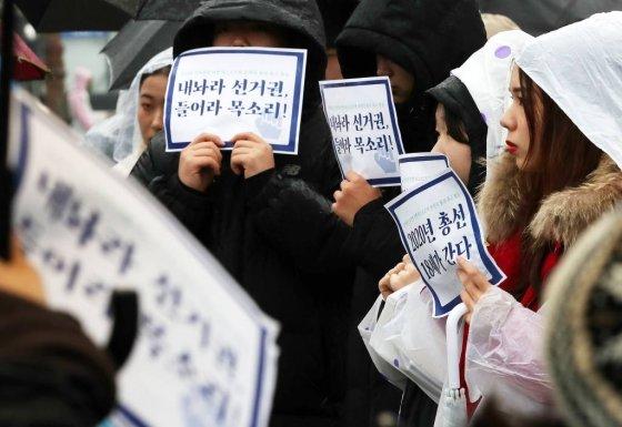 촛불청소년인권법제정연대를 비롯한 청소년들이 지난해 12월1일 오후 서울 여의도 국회 앞에서 열린 만18세 선거연령 하향 패스트트랙 본회의 통과 촉구 행동을 하고 있다./사진=뉴시스