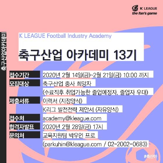 한국프로축구연맹이 축구산업 아카데미 13기를 모집한다. /그래픽=한국프로축구연맹 제공