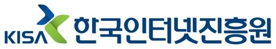 KISA, 내달 융합보안대학원 5곳 추가 선정